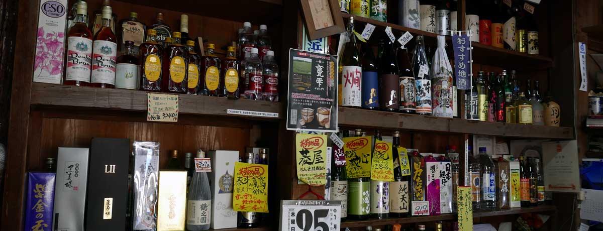 千葉県南房総白浜の酒屋 高木庄作商店 アイキャッチ02