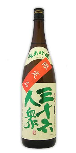 36人衆 純米吟醸 限定品の画像