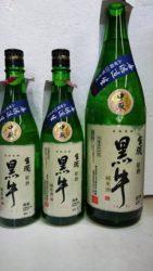 黒牛 純米酒の画像