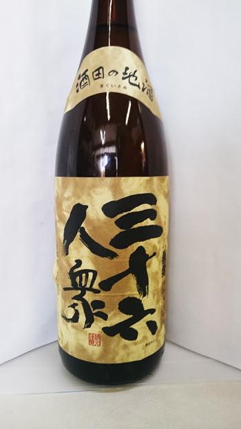 三十六人衆酒田の地酒の画像