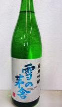 雪の茅舎(ゆきのぼうしゃ)純米吟醸の画像