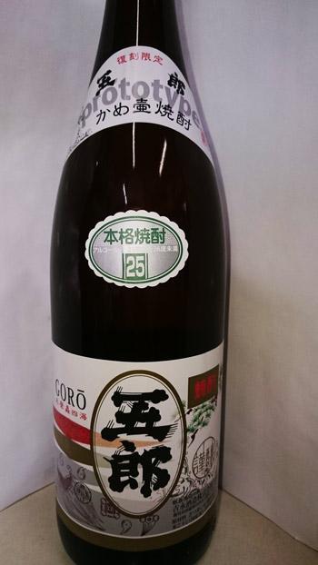 本格芋焼酎 五郎の画像