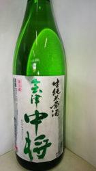会津中将 生純米原酒の画像