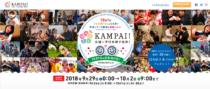 日本酒で乾杯のWebサイト