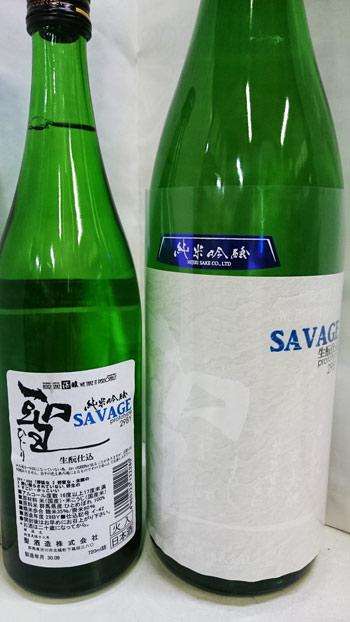 聖 純米吟醸 SAVAGE