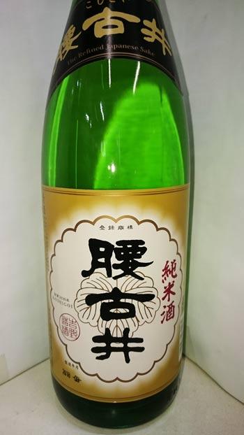 腰古井純米酒の画像