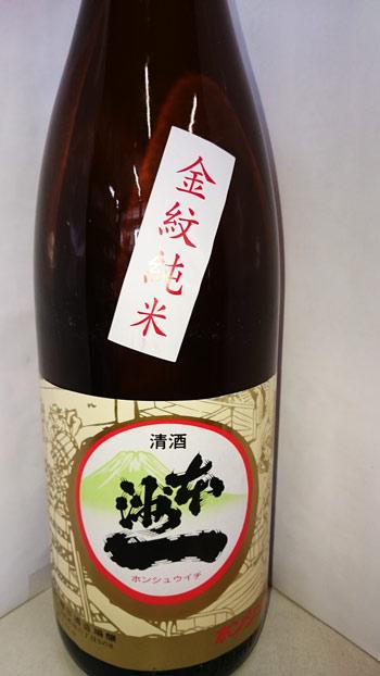 甲子純米磨き八割の画像
