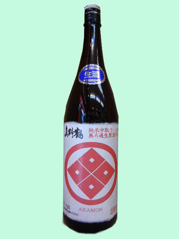 真野鶴(赤紋)純米中取り 無ろ過生原酒の画像
