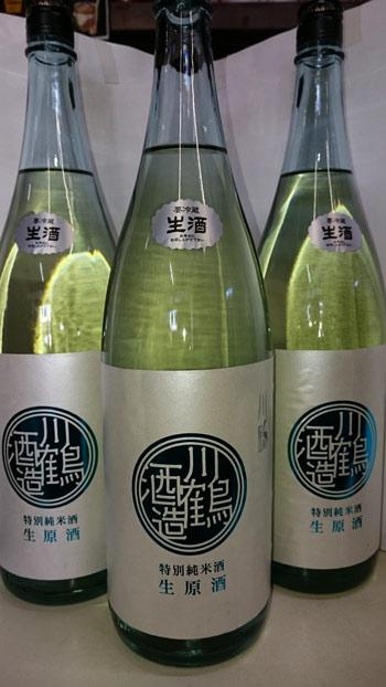 川鶴 特別純米生原酒