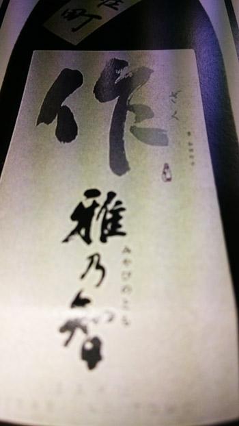 作 新酒 純米吟醸 雅乃智(みやびのとも) 岡山・雄町