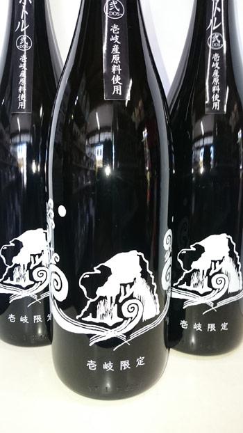 猿岩ボトルの画像