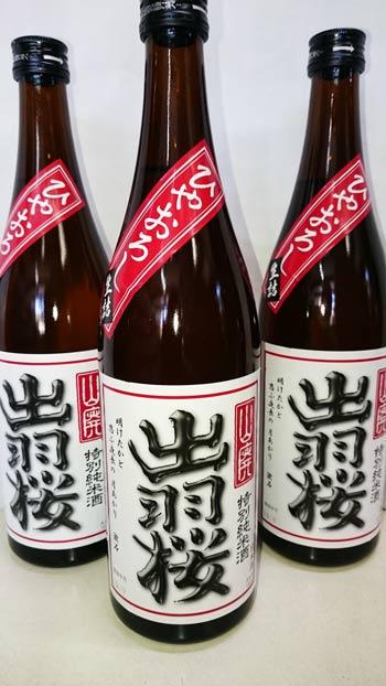 出羽桜 山廃 特別純米 ひやおろしの画像