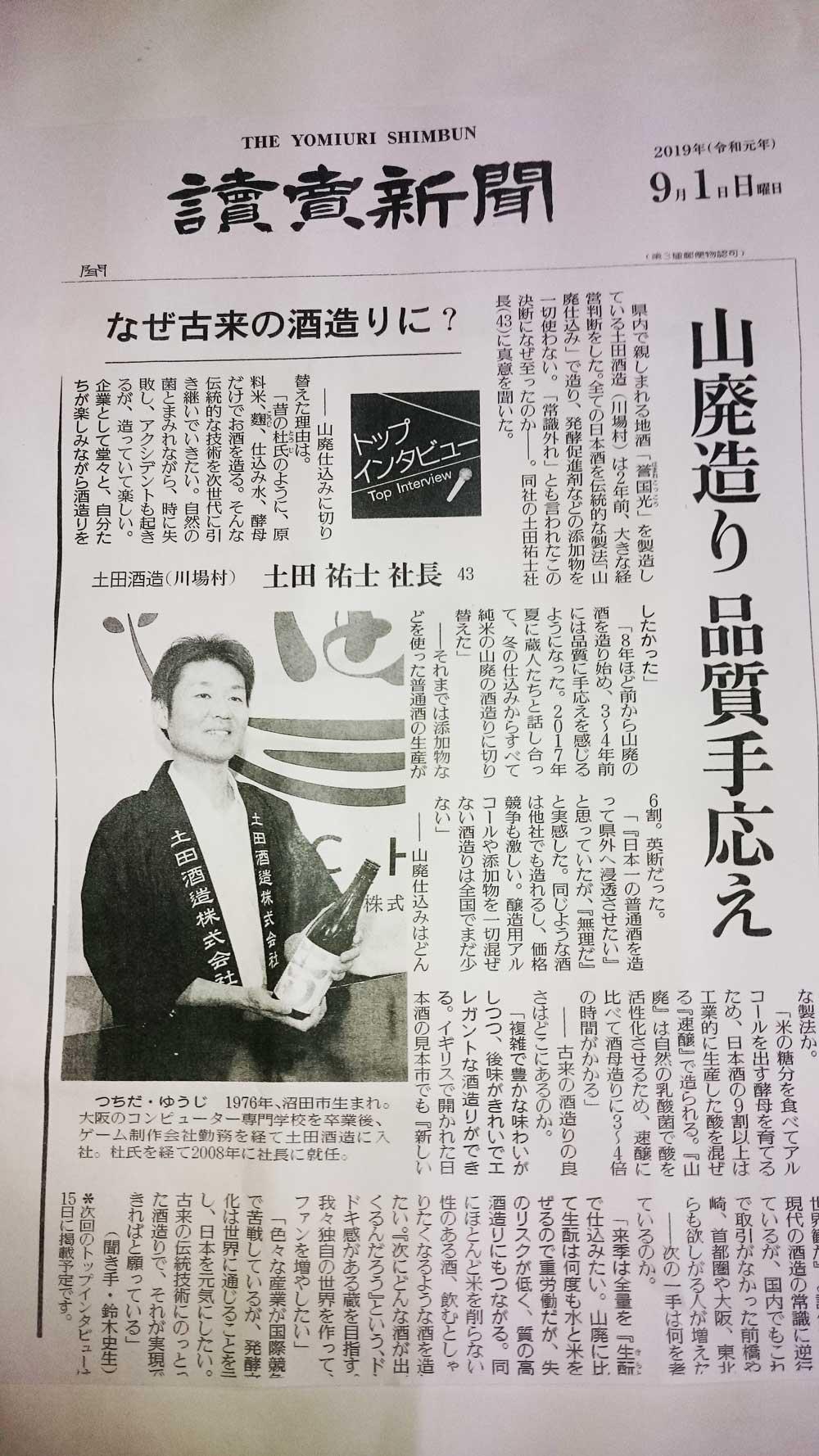 土田 純米吟醸 菩提もとx山廃もとの新聞の画像