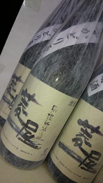 菱屋・別撰純米 中取り(火)原酒 1,800mlの画像