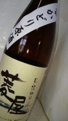 菱屋 別撰純米 中取り(火)原酒