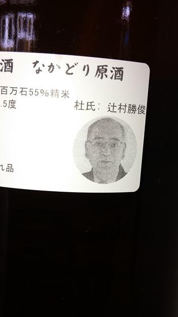 菱屋・別撰純米 中取り(火)原酒 のラベル