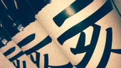 亥【神川酒造 芋焼酎】の画像