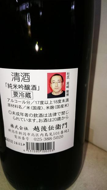 桶取り 傳衛門 純米吟醸 無濾過生原酒の裏ラベル