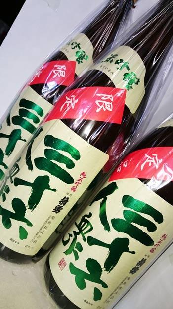 三十六人衆 純米吟醸 限定品