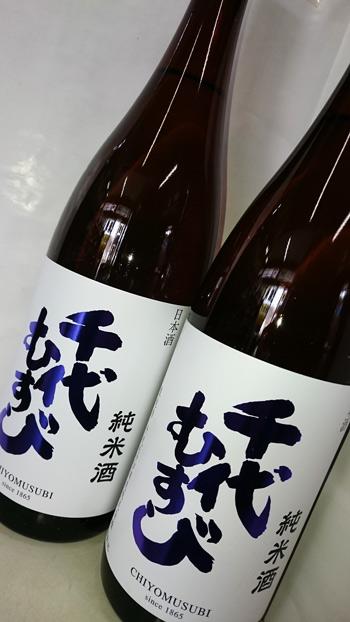 千代むすび純米酒「五百万石」