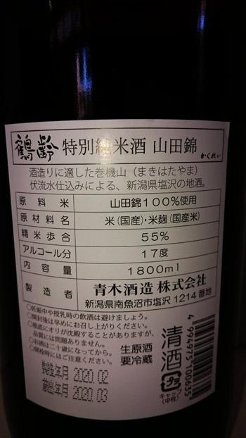 鶴齢 特別純米酒 山田錦 生原酒(裏ラベル)