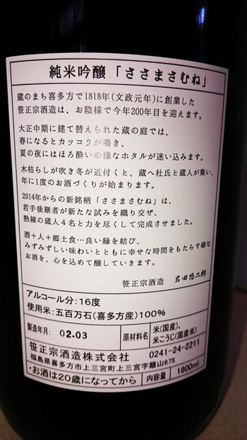 ささまさむね 純米吟醸 五百万石 生酒の裏ラベル