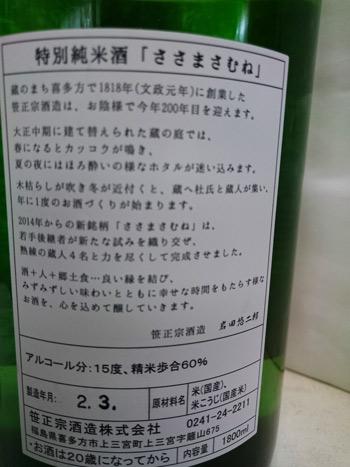ささまさむね 特別純米 生酒の裏ラベル