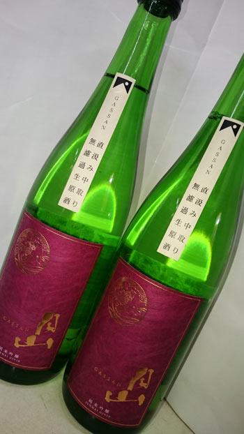 月山 純米吟醸 中取り 無濾過生原酒