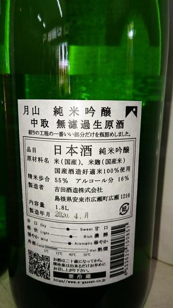月山 純米吟醸 中取り 無濾過生原酒の裏ラベル