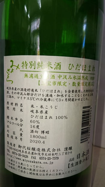 御代櫻  特別純米ひだほまれ 中汲み氷温熟成