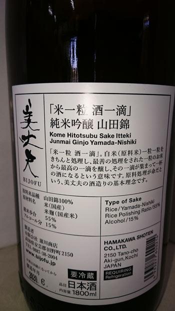 美丈夫【米一粒酒一滴】純米吟醸 山田錦の裏ラベル
