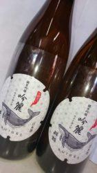 酔鯨 純米吟醸の表ラベル