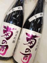 菊の司純米吟醸 愛山