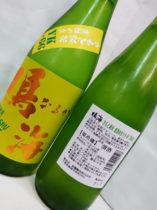 鳴海きもと純米 直詰YK-66