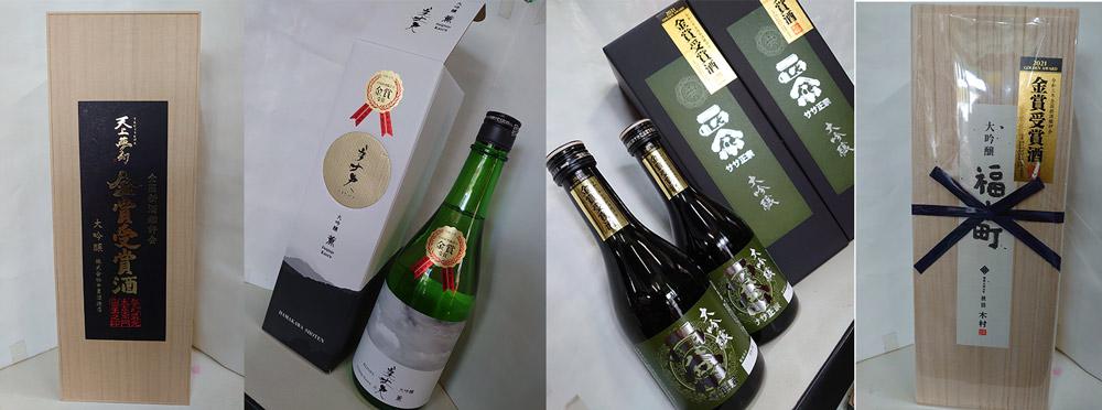 令和二年酒造年度全国新酒鑑会 金賞受賞酒